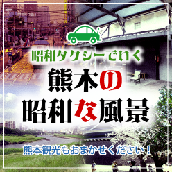 昭和タクシーでいく熊本の昭和な風景
