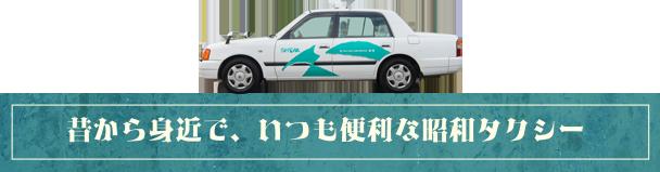 昔から身近で、いつも便利な昭和タクシー