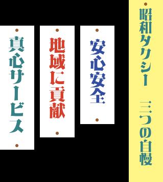 昭和タクシー三つの自慢 安心安全 地域に貢献 真心サービス